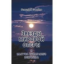 Звезды мировой оперы и мастера вокального искусства: На волне радиопередач (Russian Edition)