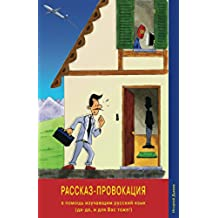 Rasskaz-provokatsiya (The Story Provocation): for learners of the Russian language (yes-yes, and for you too!) (Unconventional Russian language textbooks Book 2) (Russian Edition)