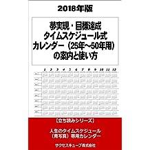 2018 Nenn Ban Yume Jitsugen Mokuhyou Tassei Time Schedule Shiki Calendar 25 Nen Kara 50 Nen You  No Annai To Tsukai Kata Tachi Yomi Series (Japanese Edition)