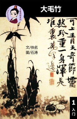 Big Bamboo Shoots   (Simplified Chinese reading comprehension, Level 1, Chinese-English Bilingual ) (English (Big Bamboo Plants)