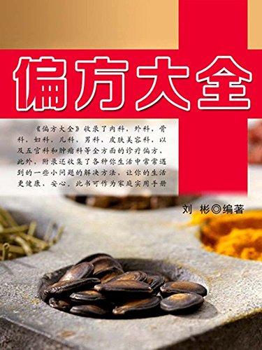 偏方大全 (English Edition)