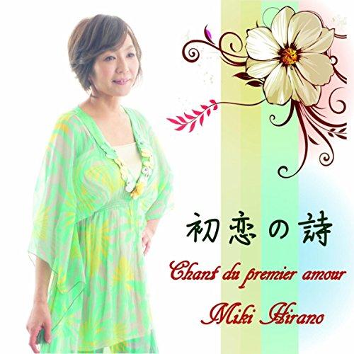 Chant Du Premier Amour (Instrumental Version)