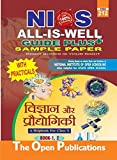 212-SCIENCE & TECHNOLOGY-HINDI MEDIUM-ALL-IS-WELL GUIDE PLUS+SAMPLE PAPER+WITH PRACTICALS