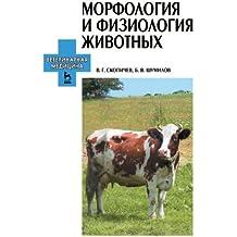 Morfologiya i fiziologiya zhivotnyh