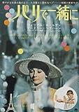 Paris lorsqu'il Têtes folles Movie Poster (27,9x 43,2cm?28cm x 44cm) (1964) C?de style japonais (William Holden) (Audrey Hepburn) (Grégoire Aslan) (Raymond Bussieres) (Tony Curtis) (Fred ASTAIRE)