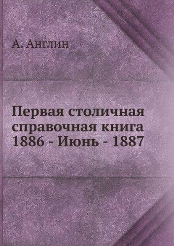 pervaya-stolichnaya-spravochnaya-kniga