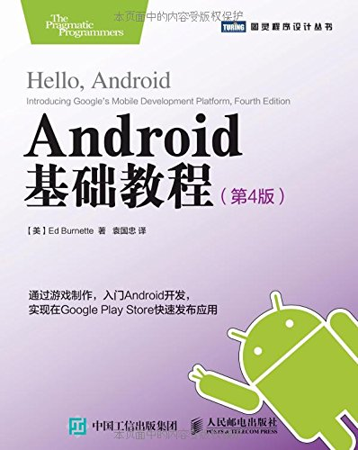 Android基础教程(第4版)