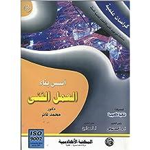 أسس بناء العمل الفني (Arabic Edition)