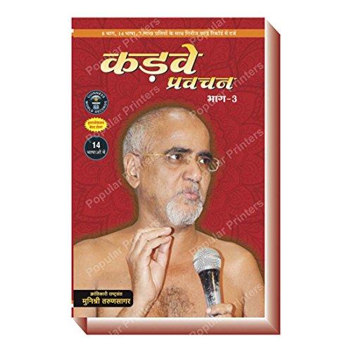 Kadve Pravachan - Part 3 by Jain Muni Tarun Sagar Ji Maharaj - Hindi
