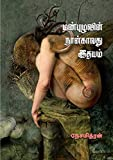 மண்புழுவின் நான்காவது இதயம் : Manpuluvin naankavathu idhayam (Tamil Edition)