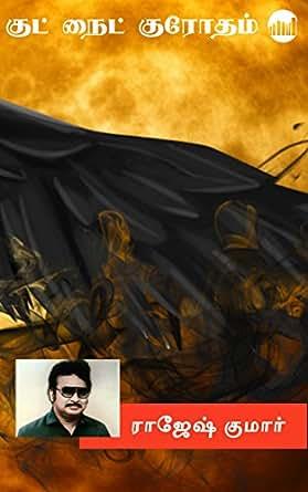 Good Night Krotham! (Tamil Edition)