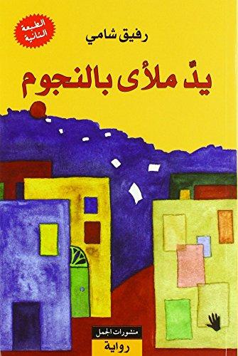 Yadun mal'a bi-n-nujum: Eine Hand voller Sterne, arabische Ausgabe (Bücher Ausgabe Arabischen)