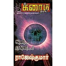 இனி... ராகினி...! (க்ரைம் நாவல்) (Tamil Edition)