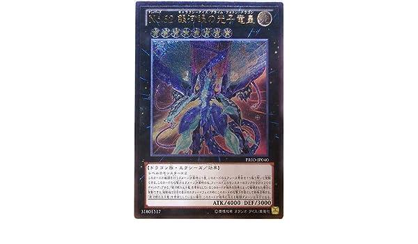 Prime Yu Jp040 62Galaxy Gi OhPrio Number Dragon Photon Eyes EDYWH9Ie2b