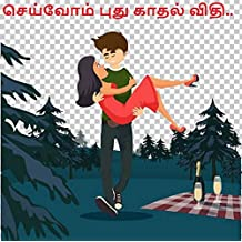 Seivom Pudhu Kadhal Vidhi - செய்வோம் புது காதல் விதி (Tamil Edition)