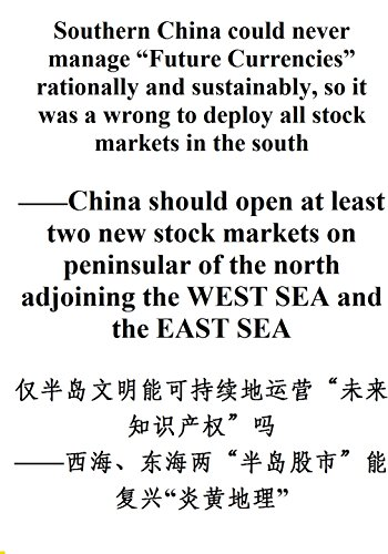 """South China could never manage """"Future Currencies"""" : China should open at least two new stock markets on peninsular of the north adjoining the WEST SEA and the EAST SEA (English Edition)"""