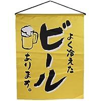 Panneau Mural Japonais - Invitation à la Bière