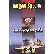 Kadhal Regai (Tamil Edition)