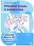 : Russkij jazyk: 5 elementov : Ucebnik + CD MP3. Uroven' B1 (bazovyj - pervyj sertifikacionnyj) (Russkii Iazyk 5 Elementov)
