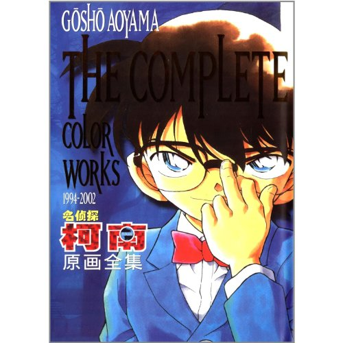 Detective Conan The Complete Color Works Artbook Illustrations (Import)