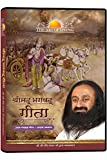 #10: Bhagavad Gita - Chapter 8 (AOL) From The Art Of Living