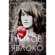Гнилое яблоко (English/Russian bilingual edition) (English Edition)
