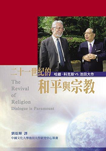 21世紀的和平與宗教─哈維‧科克斯、池田大作對談集 (Chinese Edition) por 哈維 科克斯