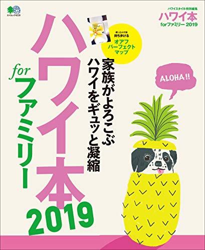 ハワイ本forファミリー 2019[雑誌] エイムック (Japanese Edition)