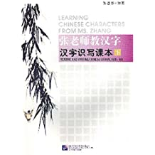 Learning Chinese Characters from Ms. Zhang - Reading and Writing Chinese Characters (B)