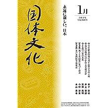 KokutaiBunka: R0201 (Japanese Edition)