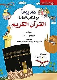 365 يوما مع كتابي العزيز القرآن الكريم - غلاف فني