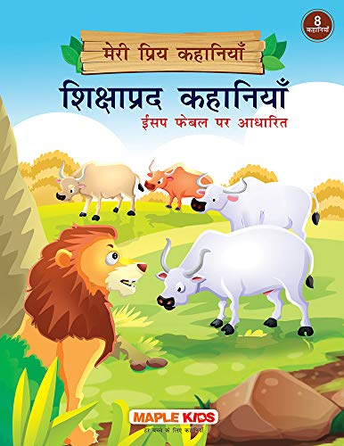 Moral Stories (Illustrated) (Hindi) - My Favourite Stories 8 in 1