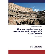 Iskusstvo bel canto  v ital'yanskoy opere  XVII - XVIII vekov: Monografiya