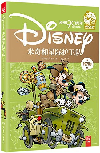 Mickey And the Interstellar Guards (Walt Disney Mickey Mouse 90th Anniversary Commemorative Edition) (Chinese Edition) -