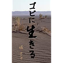 Living in the Gobi (Japanese Edition)