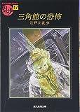 Sankakukan no kyōfu