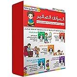 المؤلف الصغير (تطوير مهارة التعبير و التأليف The Little Author (Development of the skill of expression and authorship))