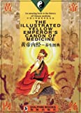The Illustrated Yellow Emperor's Canon of Medicine: Amazing Book in the History of Chinese Medicine
