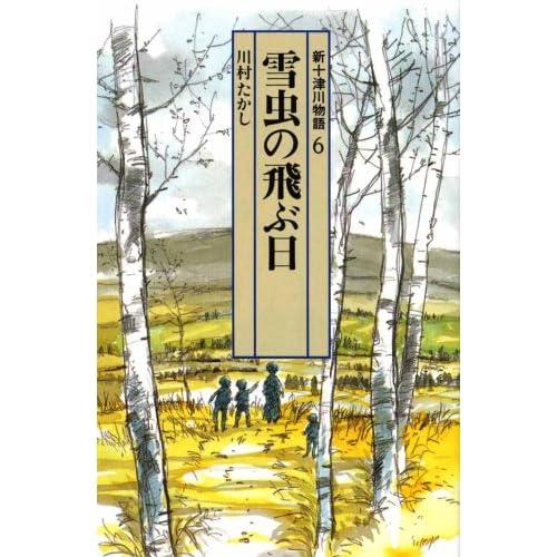 Shintotsukawa monogatari. (Yukimushi no tobu hi).