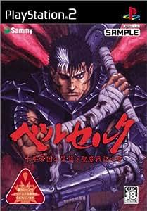 Berserk [Playstation 2] [Import japonais]