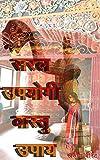 Simple Useful Vastu Remedy (सरल उपयोगी वास्तु उपाय) (Hindi Edition)