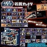 STAR WARS Golden Quotes Karuta Card Game Set (japan import)
