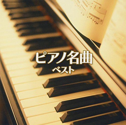 va-piano-meikyokushu-best-japan-cd-kicw-5485