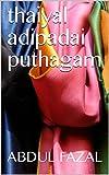 #7: thaiyal adipadai puthagam (Tamil Edition)