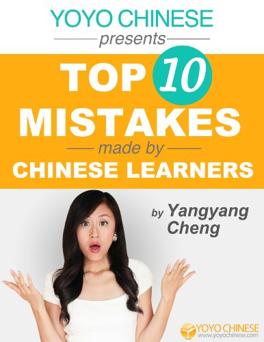 Learn Chinese with Yangyang Series: Top 10 Mistakes Made by Chinese Learners and Tips on How to Correct Them (English Edition)