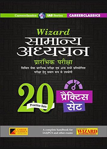 Wizard Samanya Adhyayan 20 Practice Set (IAS Prelim) (Eleventh Edition)