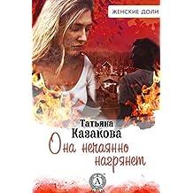 Она нечаянно нагрянет (Russian Edition)