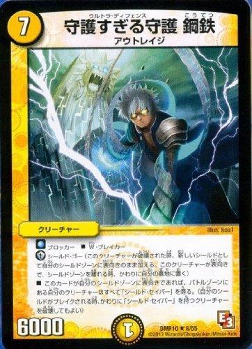 Preisvergleich Produktbild DMR10-8 Gonner Schirmherr zu Stahl (selten) [De ~ yuema Episode 3 Expansion Pack 2. tot VS Beat Vom Duel Masters Karte] DMR10-008