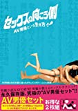 Japanese Movie (Documentary) - Av Danyu Set (Sex No Mukogawa Av Danyu Toiu Ikikata + AV Danyu No Adlib Sex) (2DVDS) [Japan DVD] MX-496S