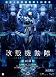 Ghost In The Shell: New Movie (2015) [Edizione: Hong Kong]